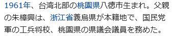 wiki朱立倫