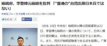 """news総統府、李登輝元総統を批判 「""""普通の""""台湾出身日本兵ではない」"""