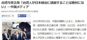 news台湾与党主席「台湾人が日本統治に感謝することは絶対にない」―中国メディア