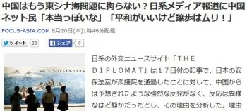 news中国はもう東シナ海問題に拘らない?日系メディア報道に中国ネット民「本当っぽいな」「平和がいいけど譲歩はムリ!」