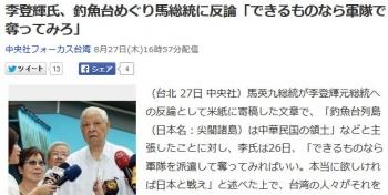 news李登輝氏、釣魚台めぐり馬総統に反論「できるものなら軍隊で奪ってみろ」
