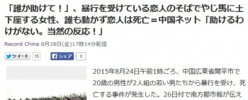 news「誰か助けて!」、暴行を受けている恋人のそばでやじ馬に土下座する女性、誰も動かず恋人は死亡=中国ネット「助けるわけがない。当然の反応!」