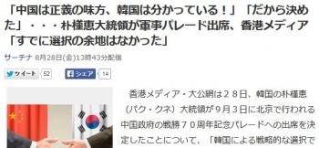 news「中国は正義の味方、韓国は分かっている!」「だから決めた」・・・朴槿恵大統領が軍事パレード出席、香港メディア「すでに選択の余地はなかった」