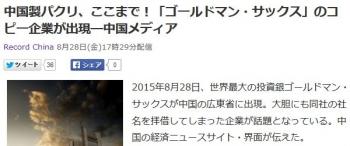 news中国製パクリ、ここまで!「ゴールドマン・サックス」のコピー企業が出現―中国メディア