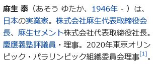 wiki麻生泰