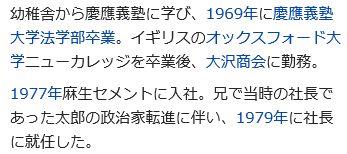 wiki麻生泰2