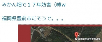 tenみかん畑で17年妨害日本山妙法寺大僧伽