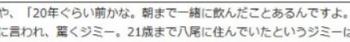 tokジミー大西が田中誠太八尾市長を表敬訪問