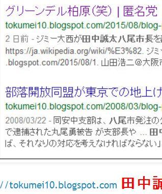 tok田中誠太八尾市長