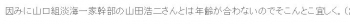 tok因みに山口組淡海一家幹部の山田浩二さんとは年齢が合わないのでそこんとこ宜しく