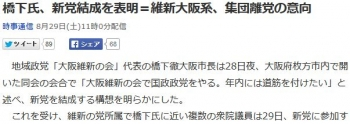news橋下氏、新党結成を表明=維新大阪系、集団離党の意向