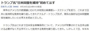 "newsトランプ氏""日米同盟を維持""初めて示す"