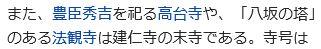 wiki建仁寺