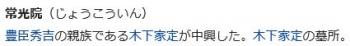 wiki建仁寺3