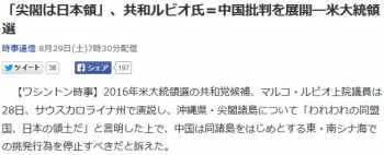 news「尖閣は日本領」、共和ルビオ氏=中国批判を展開―米大統領選