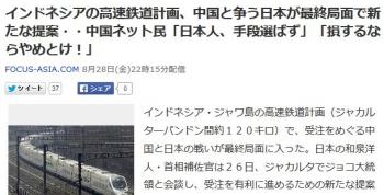 newsインドネシアの高速鉄道計画、中国と争う日本が最終局面で新たな提案・・中国ネット民「日本人、手段選ばず」「損するならやめとけ!」