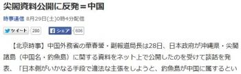 news尖閣資料公開に反発=中国