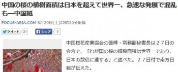 news中国の桜の植樹面積は日本を超えて世界一、急速な発展で混乱も―中国紙