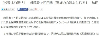 news「拉致より憲法」 参院委で和田氏「家族の心踏みにじる」 秋田