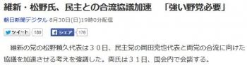 news維新・松野氏、民主との合流協議加速 「強い野党必要」