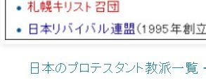tok日本のプロテスタント教派一覧