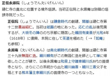wiki建仁寺2