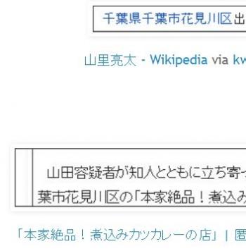 tok山里亮太「本家絶品!煮込みカツカレーの店」