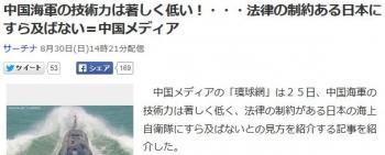 news中国海軍の技術力は著しく低い!・・・法律の制約ある日本にすら及ばない=中国メディア