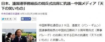 news日本、潘国連事務総長の閲兵式出席に抗議…中国メディア「天下の笑いもの」