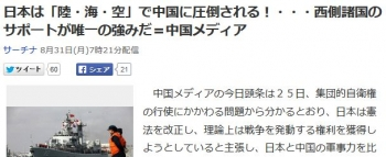 news日本は「陸・海・空」で中国に圧倒される!・・・西側諸国のサポートが唯一の強みだ=中国メディア