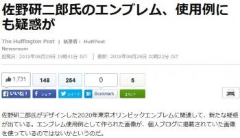 news佐野研二郎氏のエンブレム、使用例にも疑惑が