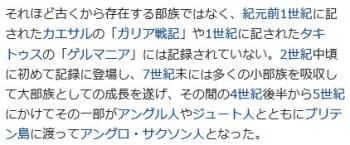 wikiサクソン人2