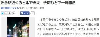 news渋谷駅近くのビルで火災 渋滞などで一時騒然