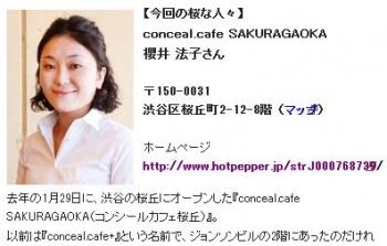 conceal cafe SAKURAGAOKA