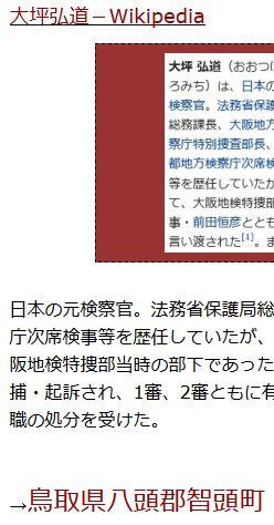 ten鳥取県八頭郡智頭町