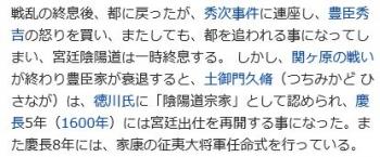 wiki天社土御門神道