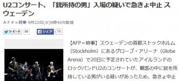 newsU2コンサート、「銃所持の男」入場の疑いで急きょ中止 スウェーデン