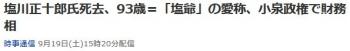 news塩川正十郎氏死去、93歳=「塩爺」の愛称、小泉政権で財務相