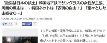 news「独島は日本の領土」韓国地下鉄でサングラスの女性が主張、周囲の反応は・・韓国ネットは「表現の自由?」「堂々とした主張なら…」