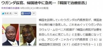 newsウガンダ長官、帰国途中に急死…「韓国で治療拒否」