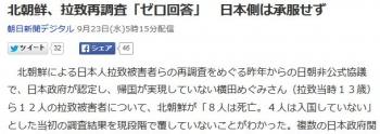 news北朝鮮、拉致再調査「ゼロ回答」 日本側は承服せず