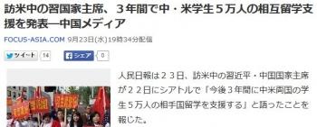 news訪米中の習国家主席、3年間で中・米学生5万人の相互留学支援を発表―中国メディア