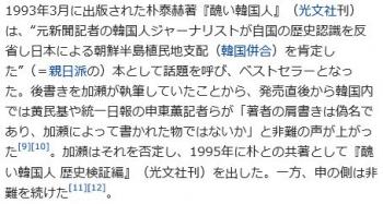 wiki加瀬英明2