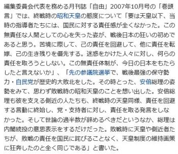 wiki加瀬英明3