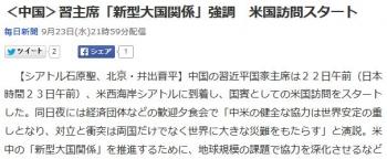 news<中国>習主席「新型大国関係」強調 米国訪問スタート