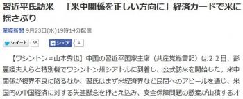 news習近平氏訪米 「米中関係を正しい方向に」経済カードで米に揺さぶり