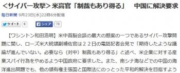 news<サイバー攻撃>米高官「制裁もあり得る」 中国に解決要求