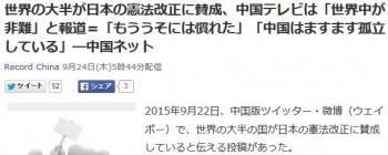 news世界の大半が日本の憲法改正に賛成、中国テレビは「世界中が非難」と報道=「もううそには慣れた」「中国はますます孤立している」―中国ネット