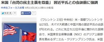 news米国「台湾の民主主義を尊重」 習近平氏との会談前に強調