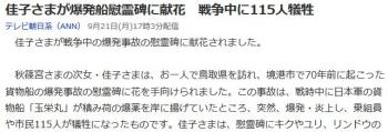 news佳子さまが爆発船慰霊碑に献花 戦争中に115人犠牲